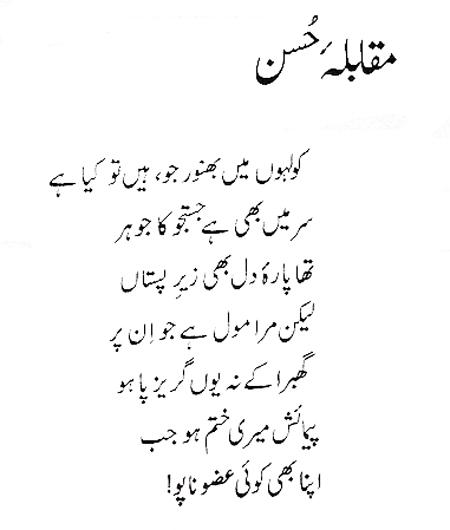 Riaz in urdu