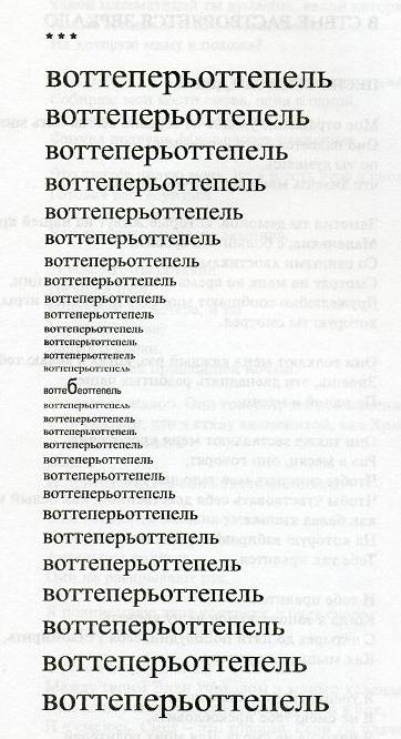 Russische Weihnachtsgedichte Für Kinder.Das Russische Tauwetter Valeri Scherstjanoi