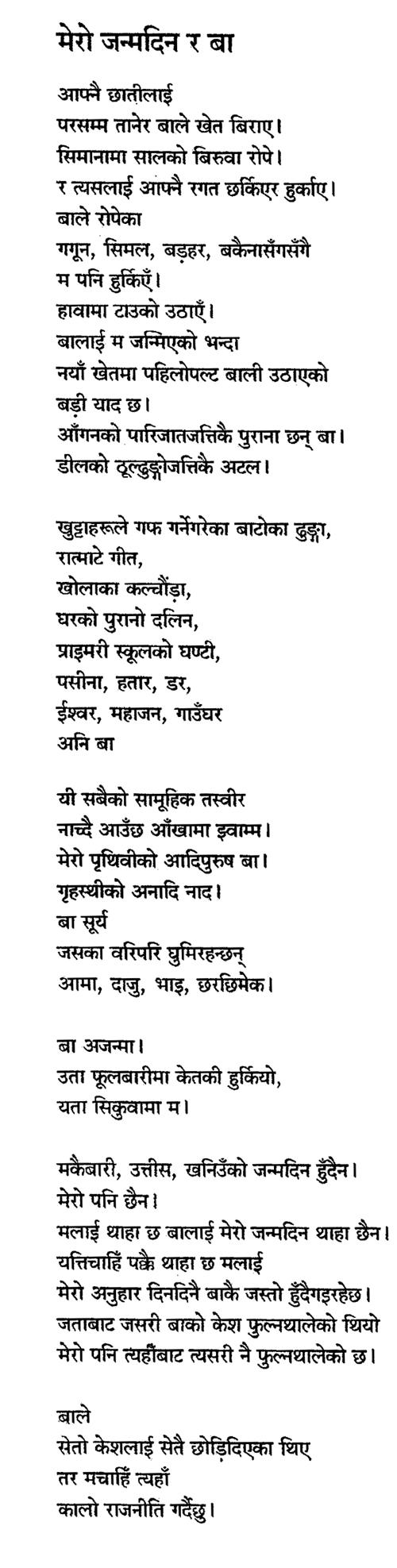 Father and My Birthday] (Rajendra Bhandari)