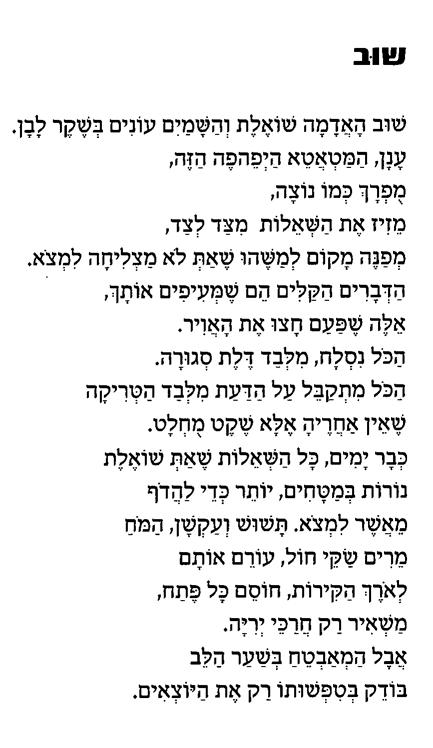 שוב Yael Globerman