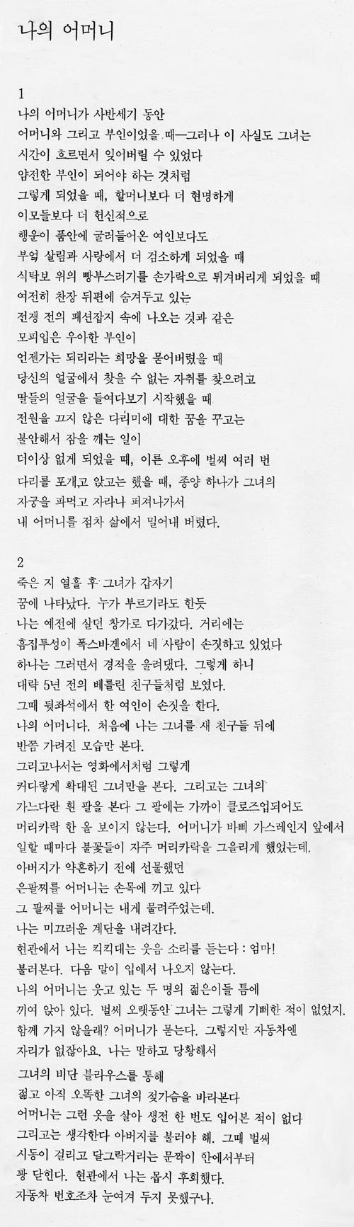 Mama russische gedichte für Wedding Poem